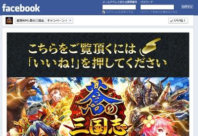 蒼の三国志Facebook4