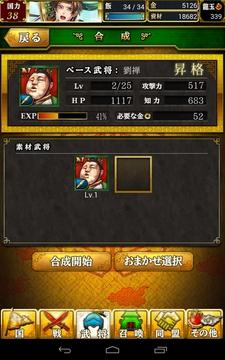蒼の三国志昇格7