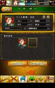 蒼の三国志昇格3