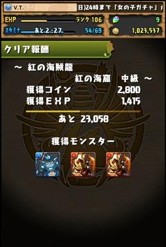 紅の海賊龍13