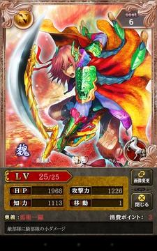 蒼の三国志レベルMAX5