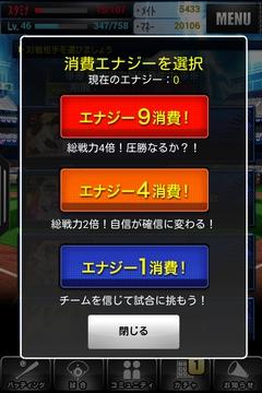 プロ野球PRIDE王座決定戦2